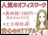 NTTヒューマンソリューションズ株式会社 広島支店のアルバイト情報