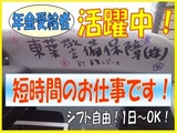 東葉警備保障株式会社 東京支店のアルバイト情報