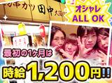 串カツ田中 自由ヶ丘店のアルバイト情報