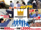 株式会社キングネクスト・プランニング【なんばエリア】のアルバイト情報