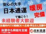 日本通運株式会社 アマゾン多治見事業所のアルバイト情報