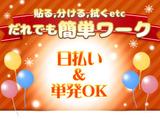 株式会社サウンズグッド 新宿オフィス ≪高田馬場エリア/SJK-0007≫のアルバイト情報
