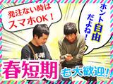 リカービジネスジャパン ボン洋酒店本店のアルバイト情報