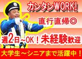 泉州警備保障株式会社 【勤務地:京橋駅周辺のスーパー駐車場】のアルバイト情報