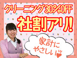 株式会社三ツ村クリーニング本店 今江工場のアルバイト情報