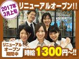覇王樹オペラシティ店(仮称)のアルバイト情報