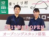 社会福祉法人 奉優会 優っくり村中央湊のアルバイト情報