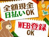 株式会社リージェンシー 町田支店 勤務地:海老名/GEMB900028のアルバイト情報