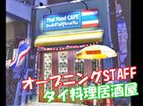 タイ屋台居酒屋ヤムヤムのアルバイト情報