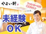 やよい軒 三島玉川店/A2500401682のアルバイト情報