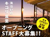 キコリ食堂 ※2017年4月4日(火)OPEN予定のアルバイト情報