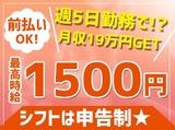 株式会社NEXT 広島支店 ※勤務先:広島市中区のアルバイト情報