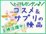 株式会社ヴィゴール 西東京営業所のアルバイト情報