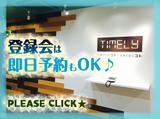 株式会社タイムリー[梅田エリア]のアルバイト情報