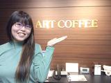株式会社アートコーヒーのアルバイト情報