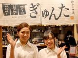 神戸六甲道・ぎゅんたのアルバイト情報