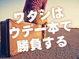株式会社HINTOのアルバイト情報
