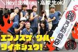 縁乃助商店(えんのすけしょうてん) (株式会社縁joy Family Japan)のアルバイト情報