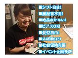 牛タン ふかざわ 大井町店のアルバイト情報