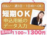【西新駅】エスプールHS九州支店のアルバイト情報