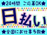 株式会社 日本ケイテム(No.829)のアルバイト情報