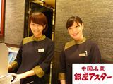 銀座アスター 名古屋名鉄店のアルバイト情報