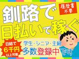 株式会社オープンループパートナーズ 釧路支店のアルバイト情報