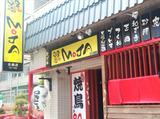 串焼楽酒 MOJA 五橋店のアルバイト情報