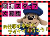 テイケイ西日本 三次営業所のアルバイト情報