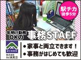 株式会社松浦商店 千原工場のアルバイト情報