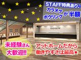 レインボーワールド名駅南店 のアルバイト情報