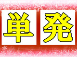 SGフィルダー株式会社 ※瀬谷エリア/t102-0001のアルバイト情報
