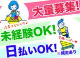 SGフィルダー株式会社 ※武庫川エリア/t302-0001のアルバイト情報