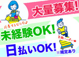 SGフィルダー株式会社 ※御崎公園エリア/t302-0001のアルバイト情報