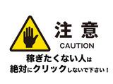 SGフィルダー株式会社 ※東福寺エリア/t303-0001のアルバイト情報