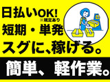SGフィルダー株式会社 ※山田エリア/t301-0001のアルバイト情報
