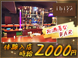 BAR ibiza(イビザ)のアルバイト情報