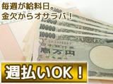 株式会社プログレス 勤務地:小牧市三ツ渕 pgg02のアルバイト情報