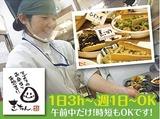 手作りお弁当・お惣菜 きちんイオン加古川店のアルバイト情報