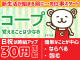 生活協同組合コープさっぽろ 赤川店のアルバイト情報