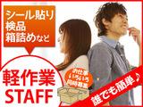 株式会社LEXIA JAPAN (川崎エリア)のアルバイト情報