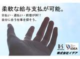 株式会社イデア 勤務地:小牧市東田中のアルバイト情報