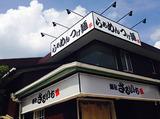 麺社さるいち 柳津店のアルバイト情報