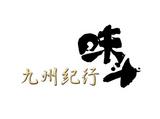 九州紀行 味斗 スーク海浜幕張店のアルバイト情報