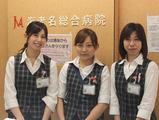 海老名総合病院のアルバイト情報