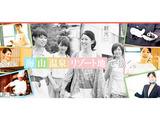 株式会社ワークステーション (草津温泉)のアルバイト情報
