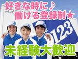 アート引越センター 大阪中央支店のアルバイト情報