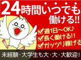 コロッケ倶楽部 徳山店のアルバイト情報
