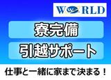 株式会社ワールド (ワールドグループ)のアルバイト情報