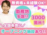 日研トータルソーシング株式会社 メディカルケア事業部 大宮オフィスのアルバイト情報
